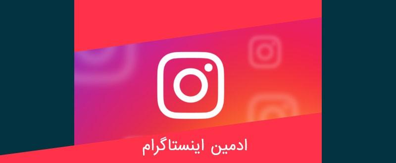 ادمین اینستاگرام و تلگرام